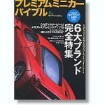 Mini-Car-Fan-Plus-Premium-Mini-Car-Bible