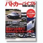 Patrol-Car-Bible