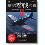 Zero-Fighter-Still-Flying-II-w-DVD