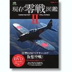 Zero-Fighter-Still-Flying-II-w-DVD