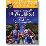 Tour-de-France-2009