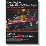 Super-Car-Revival-Impression