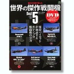 The-Five-Masterpiece-Fighters-of-WWII-w-DVD