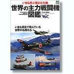 THe-Major-Fighters-of-WWII-A-Pictorial-Reference-Book