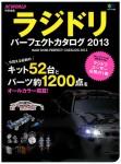 Radi-Dori-Perfect-Catalog-2013