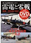 DVD-Book-Raiden-and-Zero-Fighter