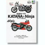 The-Legend-of-Katana-and-Ninja