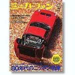 Mini-Car-Fan-Vol-19