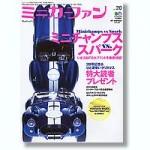 Mini-Car-Fan-Vol-20