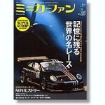 Mini-Car-Fan-Vol-21