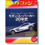 Mini-Car-Fan-Vol-22