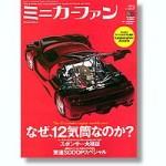 Mini-Car-Fan-Vol-23