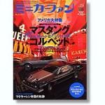 Mini-Car-Fan-Vol-25