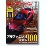 Mini-Car-Fan-Vol-29