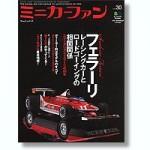 Mini-Car-Fan-Vol-30