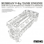 1-35-Russian-V-84-Engine