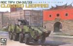 1-35-ROC-TIFV-CM-32-33-Clouded-Leopard