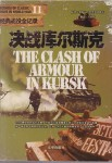 RARE-THE-CLASH-OF-ARMOUR-IN-KURSK