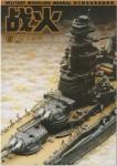 RARE-Military-model-manual-VOL-02