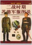 RARE-SOVIET-AND-GERMAN-UNIFORMS-1939-1945