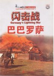RARE-GERMANY-LIGHTNING-WAR