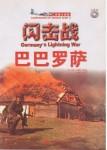 RARE-GERMANY-LIGHTNING-WAR-SALE