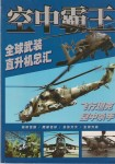 RARE-HELICOPTER-SALE