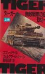 RARE-TIGER-1942-45