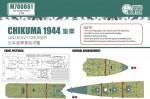 1-700-CHIKUMA-1944-IJN-HEAVY-CRUISERFOR-FUJIMI-410197