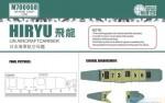 1-700-HIRYU-IJN-AIRCRAFFTCARRIERFOR-FUJIMI-430331