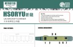 1-700-IJN-AIRCRAFT-CARRIER-SORYU-FOR-FUJIMI-431178