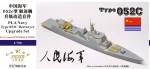 1-700-PLAN-Destroyer-Type-052C