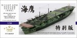 1-700-IJN-Aircraft-Carrier-Kaiyo-Upgrade-set-Special-edition-For-Fujimi
