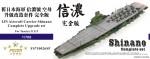 1-700IJN-Aircraft-Carrier-Shinano-Complete-Upgrade-set-for-Tamiya-31215