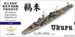 RARE-1-700-IJN-Escort-Type-Ukuru-Upgrade-set-for-Pit-Road-W53-SALE