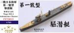 1-700-WWII-IJN-Type-NO-1-Submarine-Chaser-Resin-model-kit