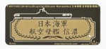 1-700-WWII-IJN-Aircraft-Carrier-Shinano-Nameplate-2