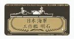 1-700-WWII-IJN-Repair-Ship-Akashi-Nameplate-2