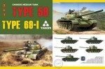 1-35-Chinese-Medium-Tank-Type-59-69-2-in-1-Limited-Edition