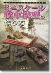How-To-Build-Mini-Scale-Tanks-And-Dioramas