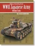 Modeling-WWII-IJA-Medium-Tanks