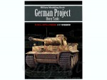 German-Project-Heavy-Tanks