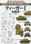 Military-Detail-Illustration-Tiger-I-Early-Type