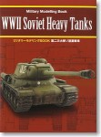 WWII-Soviet-Heavy-Tank
