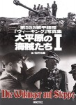 SS-Panzer-Division-Wiking-Photobook-I