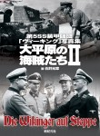 SS-Panzer-Division-Wiking-Photobook-II