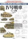 Military-Detail-Illustration-Panzerkampfwagen-IV-Ausf-G-J