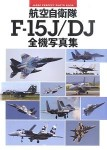 Air-Self-Defense-Force-Perfect-Photobook-F-15J-DJ-Eagle