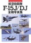 Air-Self-Defense-Force-Perfect-Photobook-F-15J-DJ-Eagle