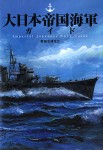 Imperial-Japanese-Navy-Guide